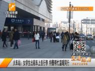 火车站:女学生出租车上丢行李 特警帮忙温暖同行