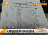 芜湖供电部门多措并举 保障春节用电平稳
