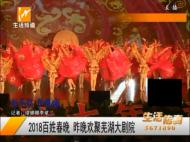 2018芜湖广电百姓春晚精彩抢先看~