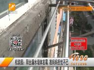 松韵园:阳台漏水墙体发霉 准妈妈担忧不已