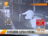 车内有包就砸玻璃 合成作战48小时抓获嫌疑人