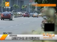 追踪报道:记者暗访汽车4S店 刷卡手续费依然存在