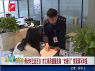 """市工商局提醒芜湖""""老板们""""抓紧填写年报"""