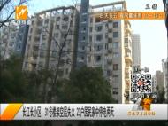 长江长小区:31号楼架空层失火 23户居民家中停电两天