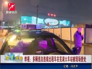 多辆违法违规出租车在芜湖火车站被现场查处