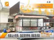 张家山小吃街:饭店突然停电 商家急求助