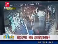 乘客公交车上晕厥 司机乘客躬身援手