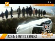 通江大道:新手操作不当 轿车侧翻水沟