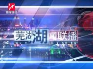芜湖新闻-2018-03-30