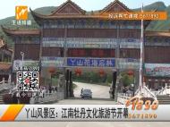 丫山风景区:江南牡丹文化旅游节开幕