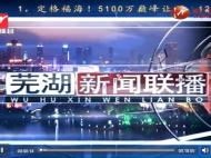 芜湖新闻联播2018-04-17
