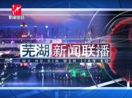 芜湖新闻联播-2018-4-4