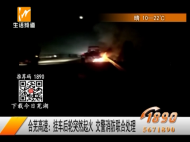 合芜高速:挂车后轮突然起火 交警消防联合处理