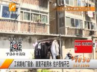工农路电厂宿舍:屋里不能用水 住户苦恼不已