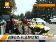 回然园神仙台周边:今天起实施清明祭扫交通管制