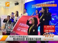 芜湖民办幼教联盟成立:整合教育资源 更好服务江城幼教