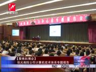 【聚焦科博会】倪光南院士作计算机技术体系专题报告