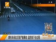 摩托车闯红灯致严重事故 监控拍下全过程