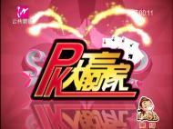 PK大赢家 2018-06-14