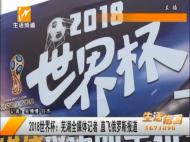 2018世界杯:芜湖全媒体记者 直飞俄罗斯报道