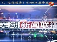 芜湖新闻联播2018-06-10