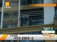 光华星城:一声巨响 玻璃碎落一地