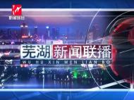 芜湖新闻2018-06-09