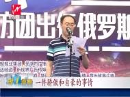 """芜湖全媒体记者""""出征""""俄罗斯"""