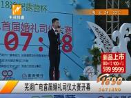 芜湖广电首届婚礼司仪大赛开幕