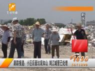 跟踪报道:小区后面垃圾如山 鸠江城管已处理