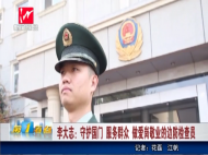 李大志:守护国门 服务群众 做爱岗敬业的边防检查员