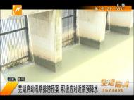 芜湖启动汛期排涝预案 积极应对近期强降水