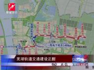 芜湖轨道交通建设正酣