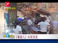 """上海滩""""大忽悠""""莱芜逛超市 竟然忘记自己生日"""