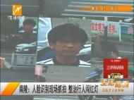 南陵:人脸识别现场抓拍 整治行人闯红灯