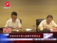 市政协召开首次监督性常委会议
