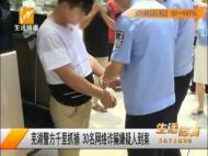芜湖警方千里抓捕 30名网络诈骗嫌疑人到案