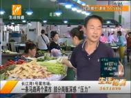 长江湾1号菜市场:一条马路两个菜场 商贩