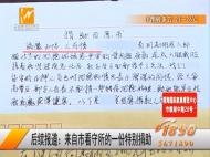 后续报道:来自芜湖市看守所的一份特别捐助
