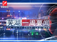 芜湖新闻联播2018-09-23