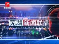 芜湖新闻-2018-09-22