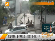 芜湖交警:集中整治路上卖花、插卡片行为