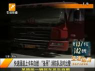 """快速通道上卡车自燃 """"备用""""消防队及时出警"""