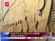 中国科学技术大学校史文化长廊揭牌 贺懋燮出席揭牌仪式