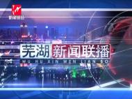 芜湖新闻联播2018-09-18