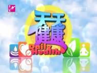 天天健康 2018-09-05