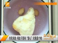 """市民求助 鸡肚子里有""""爱心""""究竟是个啥?"""