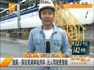 独家:探访芜湖单轨列车 无人驾驶更智能