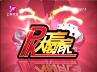 PK大赢家 2018-09-08