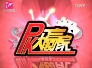 PK大赢家-2018-09-22